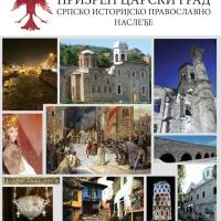 Призрен - град који је имао 33 Цркве!
