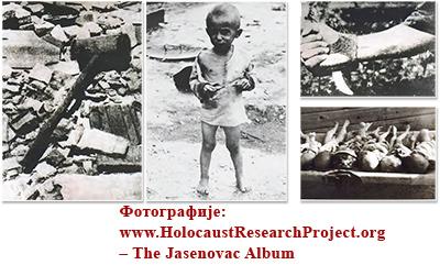 jasenovac-pokusaj-revizije-istorije-1