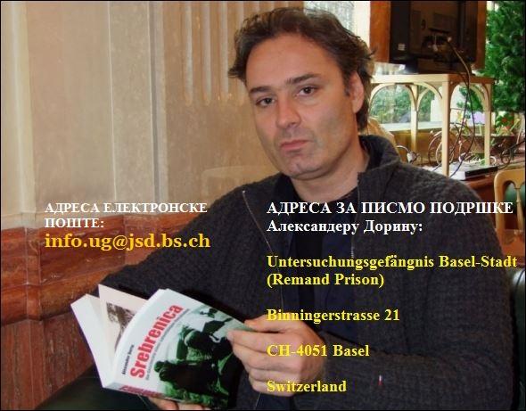 adresa za postcard Alexander Dorin fbreporter