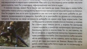Biologija-u-Srbiji-i-vanzemaljci-2