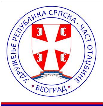 cast otadzbine logo