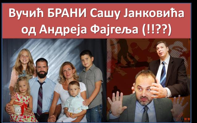 Вучић брани Јанковића