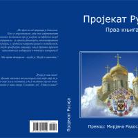 """""""Пројекат Русија"""" - књига која је претходила буђењу Русије (у пдф и штампаном издању)"""