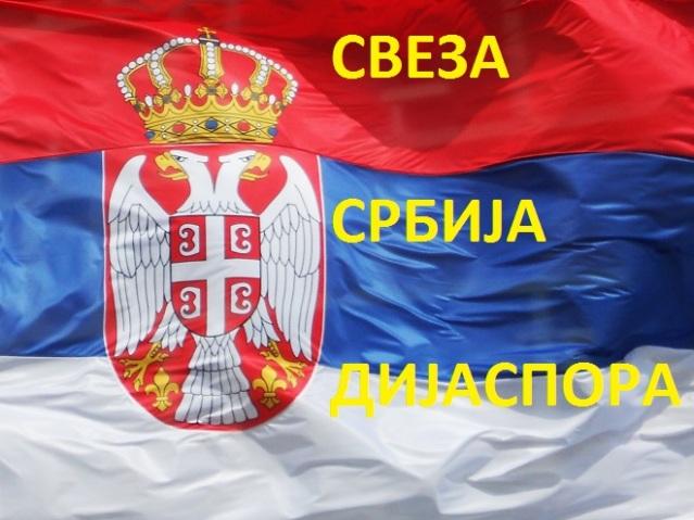SVEZA-SRBIJA-DIJASPORA-