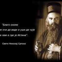 Свети владика Николај Српски - Шта је то римска вера?