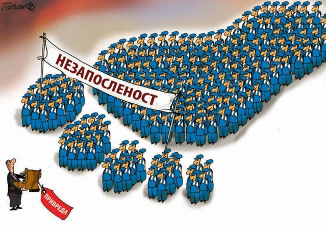 Карикатура: Тошо Борковић - НЕЗАПОСЛЕНОСТ