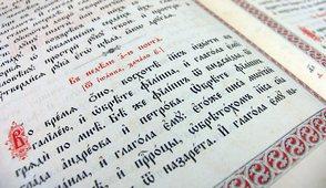 sveto-pismo