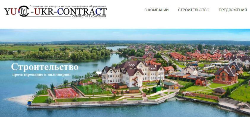 Yu Ukr Contract