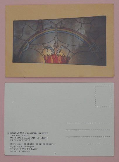 Разгледница Православне Академије Крита