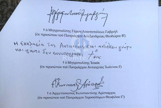 Предочен доказ да Антиохијска  Црква  није прихватила документ из Шамбезија
