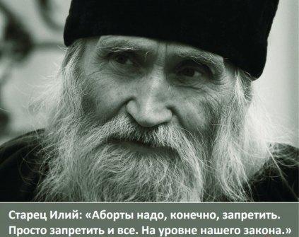 Starac Ilija