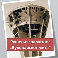 """Хрватски аналитичар Мислав Хорват: """"Вуковарски мит"""" је темељ свих осталих хрватских безобразних лажи!"""