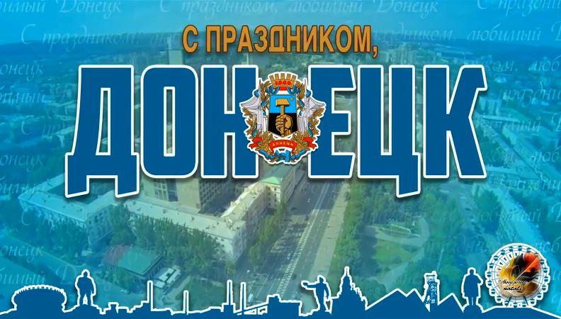 Город-Герой, символ борьбы за свободу! С Праздником, Донецк!