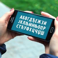 СРПСКА ЋИРИЛИЦА - ПИСАЊЕ СЛОВА - бесплатна андроид апликација (видео)