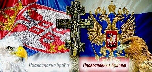 Драга моја Русијо, једина светлост која ме обасјава долази од тебе…