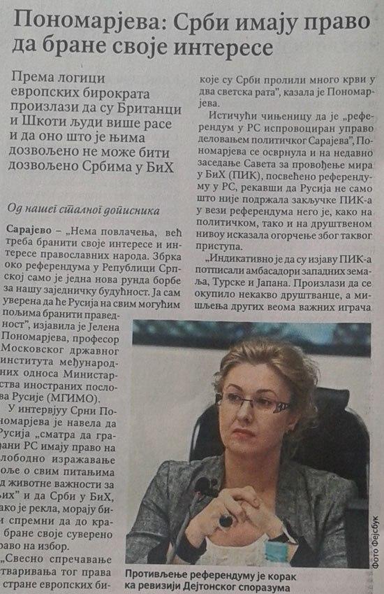 """Изглед вести у штампаној """"Политици"""""""