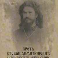 Зорица Пелеш: ПРОТА СТЕВАН М. ДИМИТРИЈЕВИЋ (1866 – 1953)