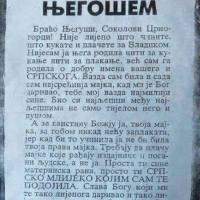 """Његошева мајка Јована Томова – говори """"над мртвим сином"""""""
