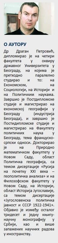 dragan-petrovic-biografija