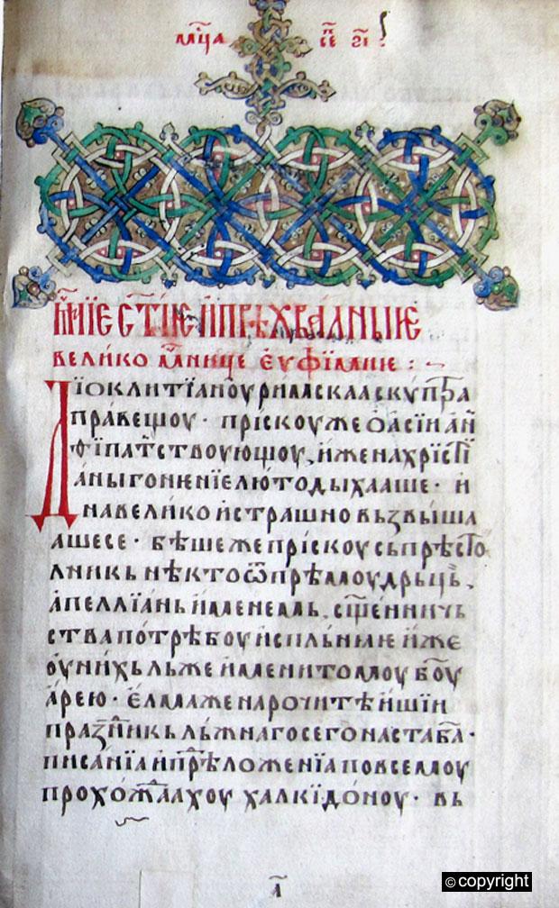 Раритет - Панегирик из 14. века