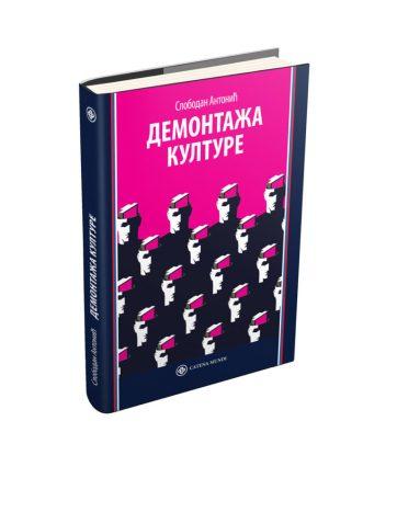 Слободан Антонић – Демонтажа културе