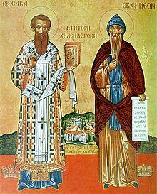 Свети Симеон и Свети Сава