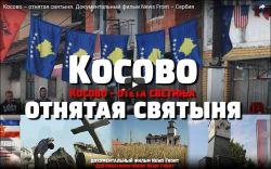 """News Front — Србија: Документарни филм """"Косово — отета светиња"""" (видео)"""