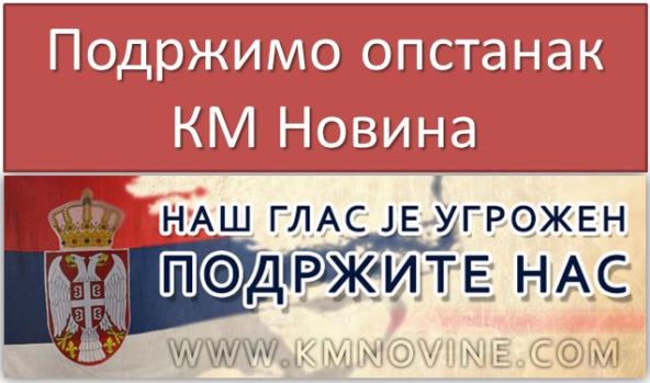 KM Novine