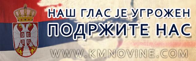 КМ Новине