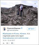 zemljotres bugarska