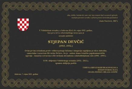 Хрватска споменица усташи Стјепану Девчићу