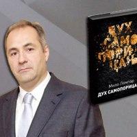 Мило Ломпар: Промена свести као подлога за одлуке у вези са Косовом и Метохијом