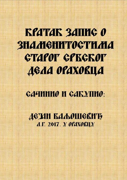 ДЕЈАН БАЉОШЕВИЋ: ЗНАМЕНИТОСТИ ГОРЊЕГ СРБСКОГ ДЕЛА ОРАХОВЦА