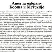 Наставак списка потписника Апела за одбрану Косова и Метохије
