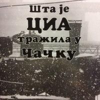 Гвозден Оташевић: Шта је ЦИА тражила у Чачку