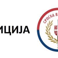 Српска вертикала: Петиција за додељивање дипоматског статуса особљу Руског центра у Нишу