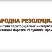 ПРОЧИТАЈ и ПОТПИШИ: НАРОДНА РЕЗОЛУЦИЈА о заштити територијалног интегритета и уставног поретка Републике Србије
