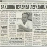 АРХИВА НОВОСТИ: Др Петар Иванковски на најугледнијем светском конгресу дечијих онколога - вакцина против дифтерије могући узрочник појаве леукемије код деце