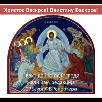 Људи ликујте, народи чујте: Христос воскресе, радост донесе!