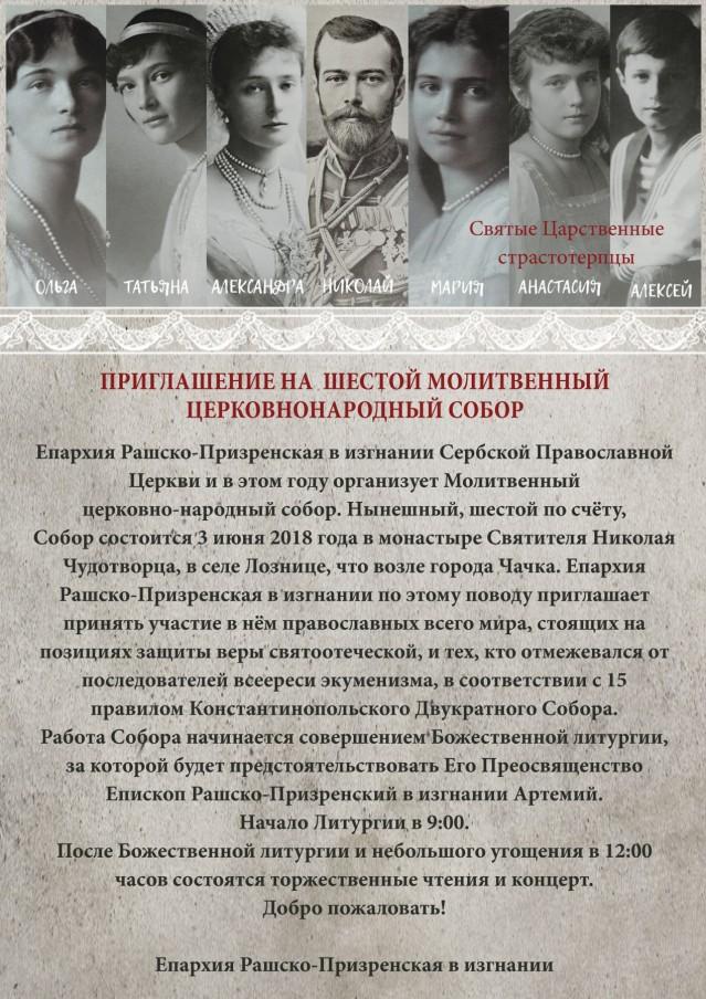 Poziv-na-ruskom_2