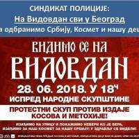 СИНДИКАТ ПОЛИЦИЈЕ: На Видовдан сви у Београд да одбранимо Србију, Космет и нашу децу