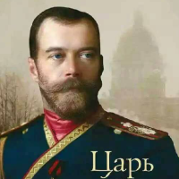 Сто година од убиства Светог Руског Цара