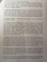 memorandum cuvari srbije 1244 (1)