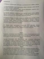 memorandum cuvari srbije 1244 (4)