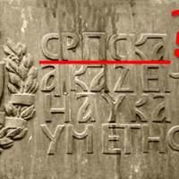КМ Новине, ексклузивно: САНУ забранила научни скуп о Косову и Метохији!