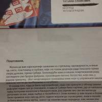 Др мед. Татјана Славковић: Отворено писмо председнику Србије господину Александру Вучићу