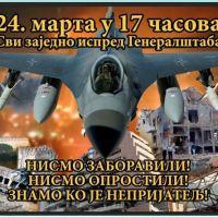 АНТИ-НАТО ПРОТЕСТ 20 година од БОМБАРДОВАЊА у 17 часова испред Генералштаба