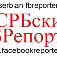 Обавештење за читаоце и сараднике нашег сајта - СРБски ФБРепортер привремено обуставља рад