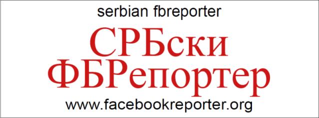 Обавештење за читаоце и сараднике нашег сајта – СРБски ФБРепортер привремено обуставља рад