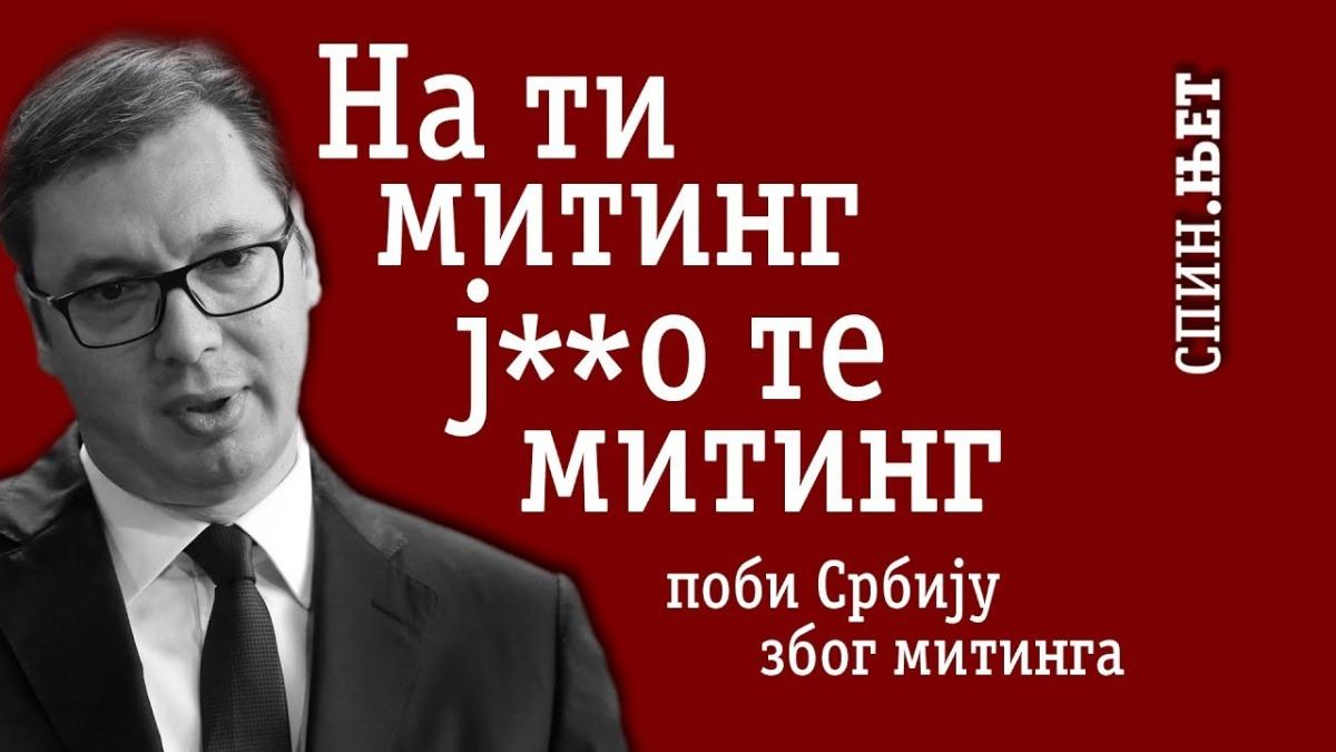 СПИН.ЊЕТ: Чега се паметан стиди, тиме се Александар Вучић поноси (видео)